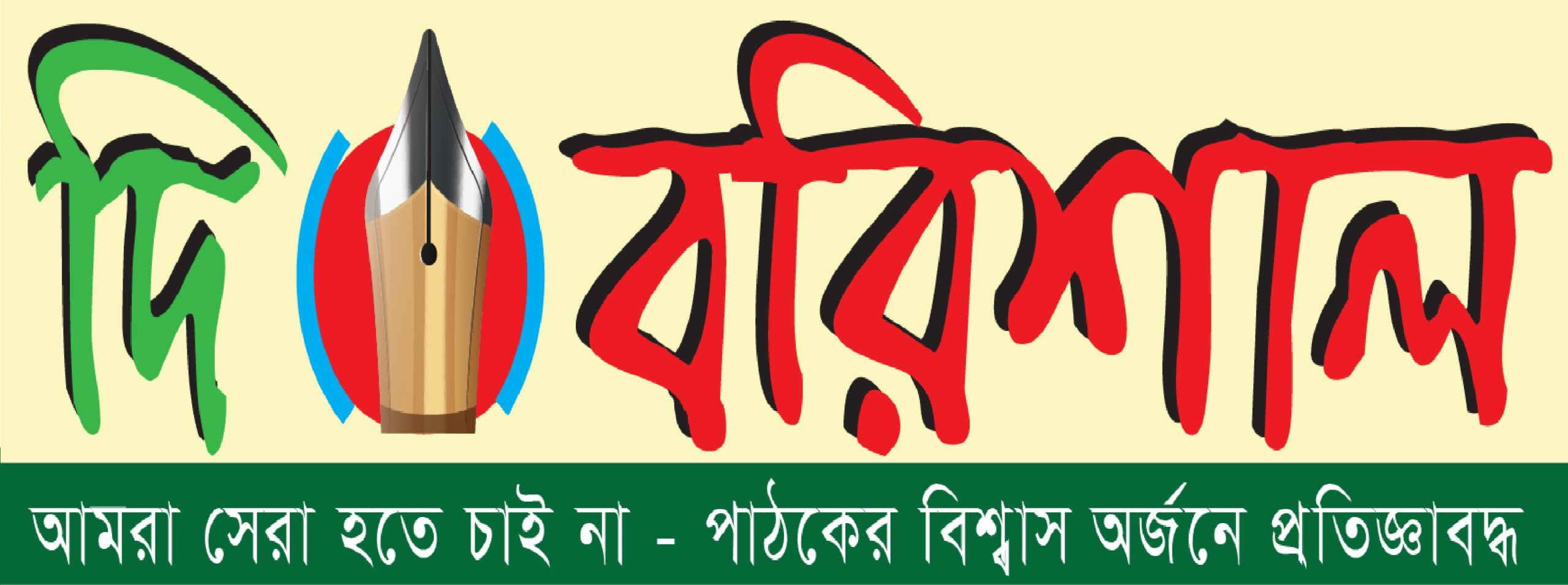 The Barisal